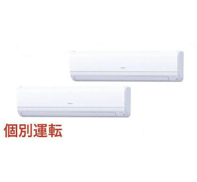 日立 業務用エアコン 寒冷地向け 寒さ知らずかべかけ 個別ツイン160形RPK-AP160HNP8(6馬力 三相200V ワイヤレス)