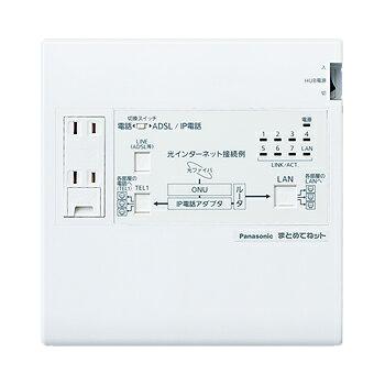 パナソニック Panasonic 電設資材マルチメディア対応配線システム宅内LANパネル まとめてネットWTJ5047K