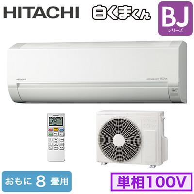 日立 住宅設備用エアコン白くまくん BJシリーズ(2019)RAS-BJ25J(おもに8畳用・単相100V・室内電源)