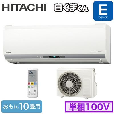 日立 住宅設備用エアコン白くまくん Eシリーズ(2019)RAS-E28J(W)(おもに10畳用・単相100V・室内電源)
