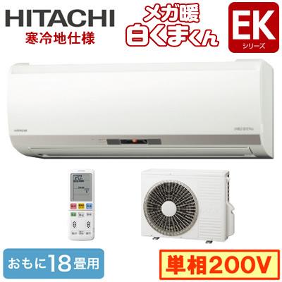 日立 住宅設備用エアコンメガ暖 白くまくん EKシリーズ(2019)寒冷地向け 壁掛タイプRAS-EK56J2(おもに18畳用・単相200V・室内電源)