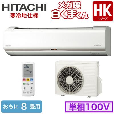 日立 住宅設備用エアコンメガ暖 白くまくん HKシリーズ(2019)寒冷地向け 壁掛タイプRAS-HK25J(おもに8畳用・単相100V・室内電源)