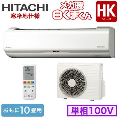 日立 住宅設備用エアコンメガ暖 白くまくん HKシリーズ(2019)寒冷地向け 壁掛タイプRAS-HK28J(おもに10畳用・単相100V・室内電源)