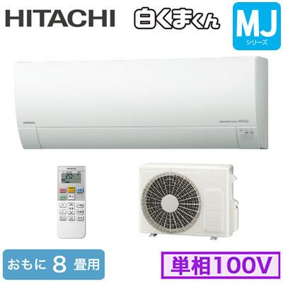RAS-MJ25J(W) (おもに8畳用)ルームエアコン 日立 白くまくん MJシリーズ 2019年モデル 単相100V 室内電源 住宅設備用