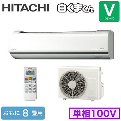 日立 住宅設備用エアコン白くまくん Vシリーズ(2019)RAS-V25J(おもに8畳用・単相100V・室内電源)