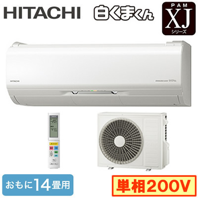 日立 住宅設備用エアコン白くまくん XJシリーズ(2019)RAS-XJ40J2(おもに14畳用・単相200V・室内電源)