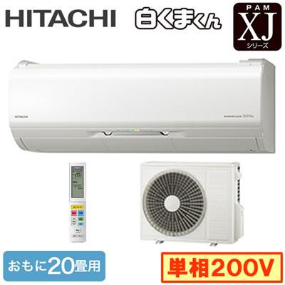 日立 住宅設備用エアコン白くまくん XJシリーズ(2019)RAS-XJ63J2(おもに20畳用・単相200V・室内電源)