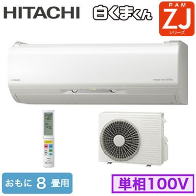 日立 住宅設備用エアコン白くまくん ZJシリーズ(2019)RAS-ZJ25J(W)(おもに8畳用・単相100V・室内電源)
