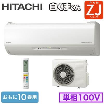 日立 住宅設備用エアコン白くまくん ZJシリーズ(2019)RAS-ZJ28J(W)(おもに10畳用・単相100V・室内電源)