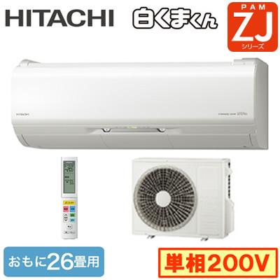 日立 住宅設備用エアコン白くまくん ZJシリーズ(2019)RAS-ZJ80J2(W)(おもに26畳用・単相200V・室内電源)