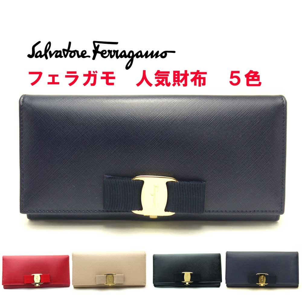 【セール価格】【即発送可能】フェラガモ/Salvatore Ferragamo レディース ファスナー長財布・22-A900 5色