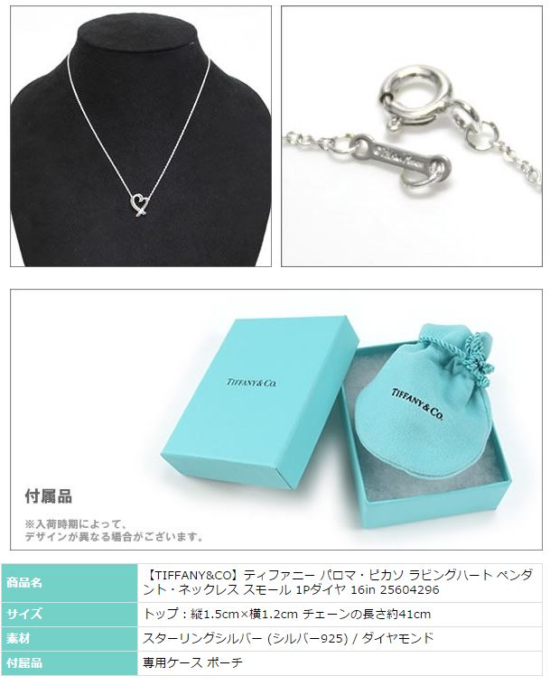 4680388f8 [TIFFANY &CO] tradename Tiffany Paloma Picasso loving heart pendant & necklace  small 1 P diamond 16 in 25604296