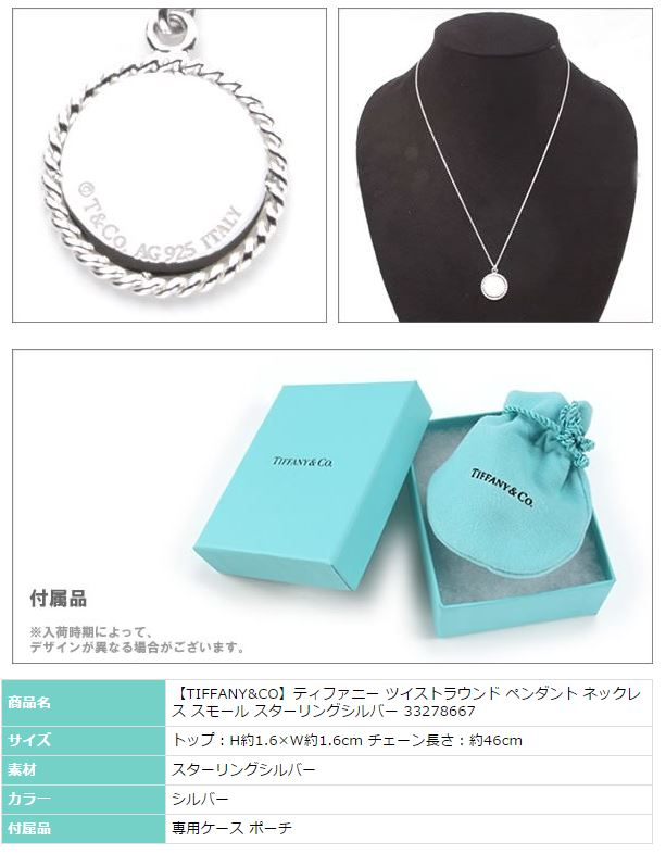 Tstaile rakuten global market tiffany tiffany ampco necklace tiffany co tradename tiffany twisted round pendant necklace small sterling silver 33278667 size top h approx 16 x 16 cm w chain length 46 cm aloadofball Image collections