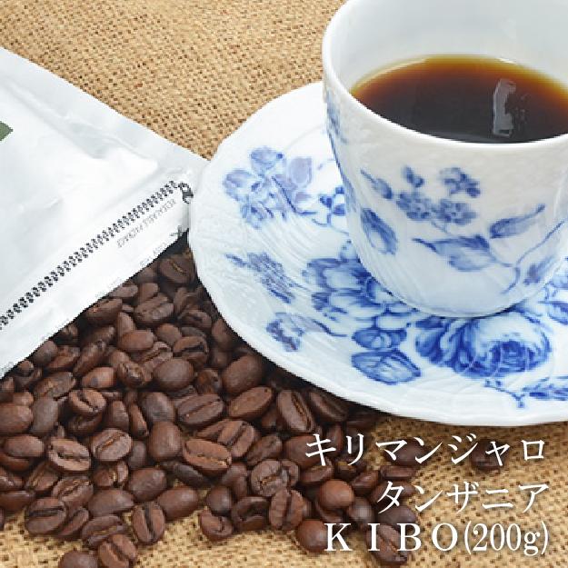 華やかでマイルドな味わい ストレートコーヒー レギュラーコーヒー コーヒー豆 コーヒー粉 食べ物 プレゼント 実用的 食品 海外 お歳暮 御歳暮 実物 お歳暮ギフト 御歳暮ギフト 贈り物 お祝い 歳暮 キリマンジャロ 200g アフリカ産のフルーティコーヒー ギフト 自家焙煎 50代 お取り寄せ 誕生日 60代 30代 誕生日プレゼント タンザニア KIBO 高級 内祝い 本格コーヒー 40代