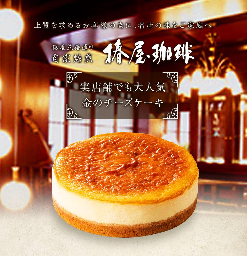 Tsubakiya It Is Extreme Popularity In Cheesecake Of The Money Of