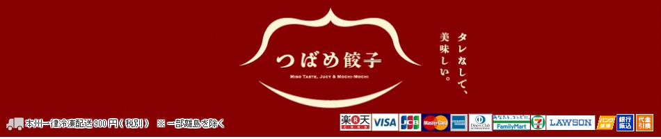 つばめ餃子:タレなしで美味しい餃子の販売