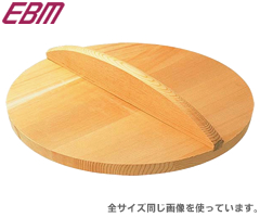 EBM さわら 木蓋24cm 0145100 メーカー公式 江部松商事 業務用 厨房用品 木ブタ 木製鍋蓋 待望 フタ