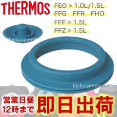 サーモス FEO-1000F/1500F パッキンセット L(THERMOS 真空断熱スポーツボトル 水筒用部品・tg1903sd)