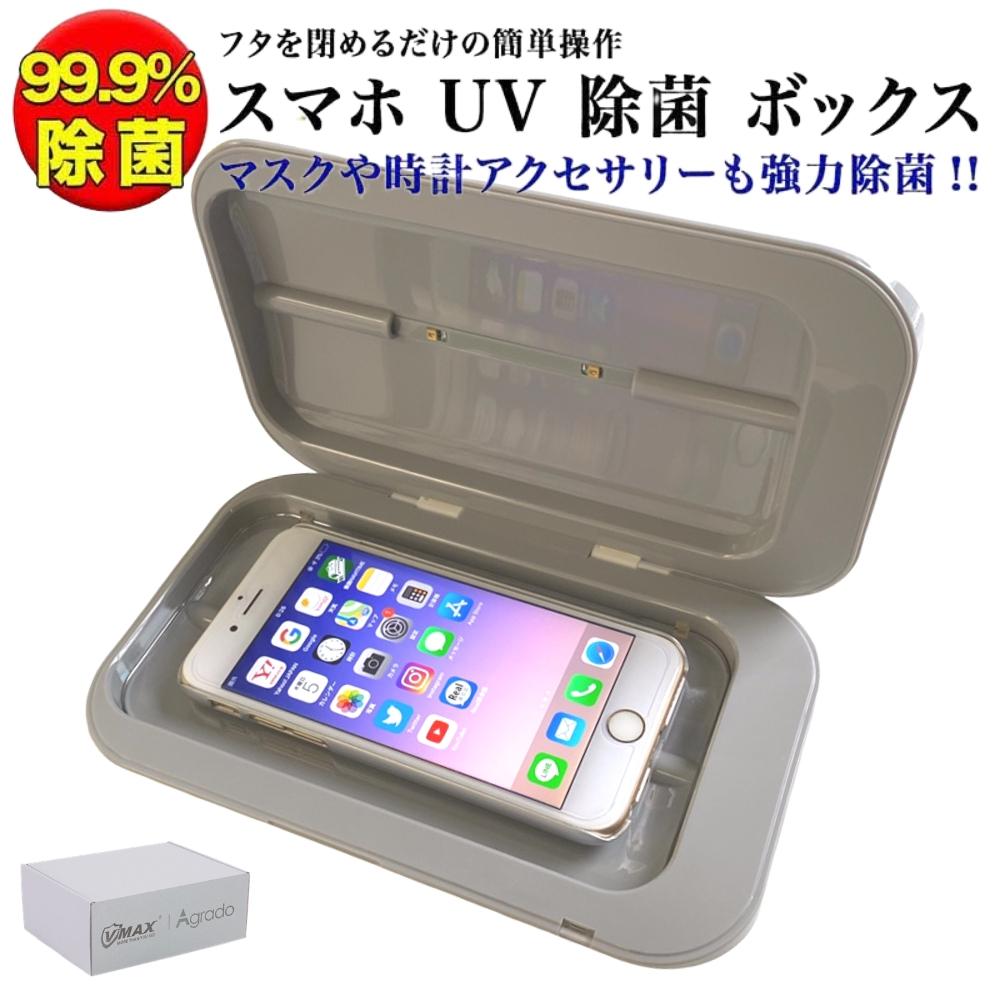 一般家庭の細菌を99.9%除菌 スマホ UV 99.9% 除菌ボックス 送料0円 S1 販売期間 限定のお得なタイムセール 閉めるだけ Xperia 紫外線 除菌 時計アクセサリーなど対応 iPhone Galaxy
