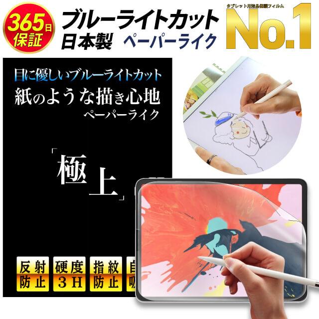 極上 ブルーライトカット ストアー ペーパーライク保護フィルム ペーパーライク 保護 フィルム アンチグレア 直営限定アウトレット 反射防止 日本製 チャレンジパッド2 スマイルタブレット3 11 Air M1モデル対応 iPad 12.9 Pro Air4 10.5 9.7 スマイルゼミ