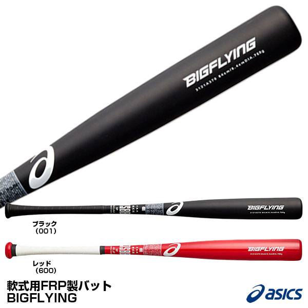 アシックス(asics) 3121A370 軟式用FRP製バット ビッグフライング BIGFLYING 20%OFF 野球用品 2020SS