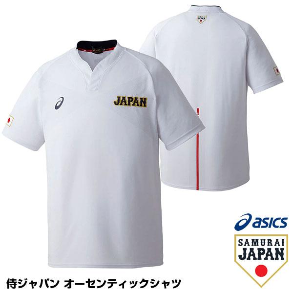 アシックス(asics) BAD700 侍ジャパン オーセンティックシャツ 野球用品