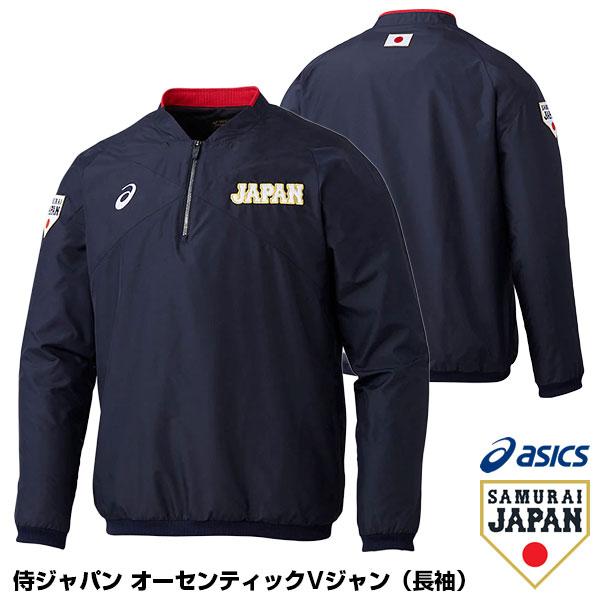 アシックス(asics) BAV700 侍ジャパン オーセンティックVジャン(長袖) 野球用品