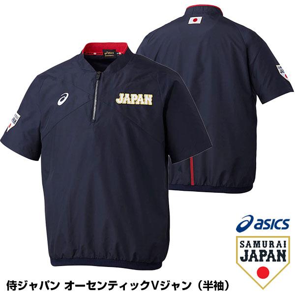 アシックス(asics) BAV701 侍ジャパン オーセンティックVジャン(半袖) 野球用品