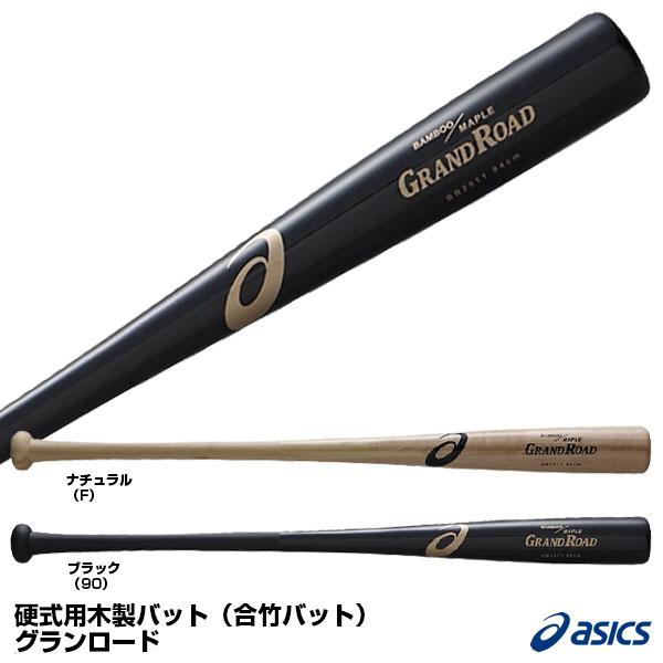 アシックス(asics) BB2511 硬式用木製バット(竹バット) グランロード 25%OFF 野球用品 2019SS