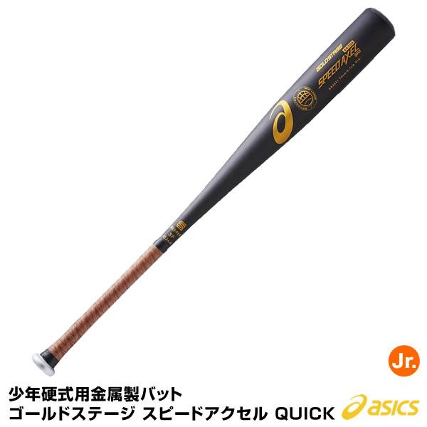 アシックス(asics) BB8621 少年硬式用金属製バット ゴールドステージ スピードアクセル QUICK 25%OFF 野球用品 2018SS