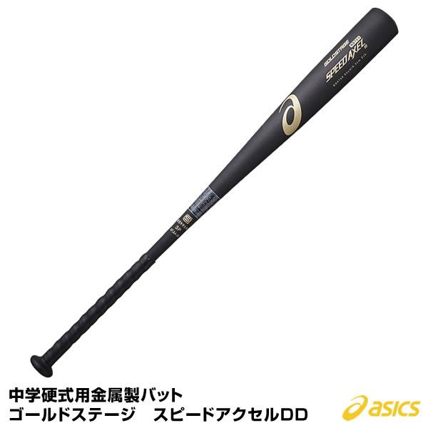 アシックス(asics) BB8748 中学硬式用金属製バット ゴールドステージ スピードアクセルDD 25%OFF 野球用品 2018SS