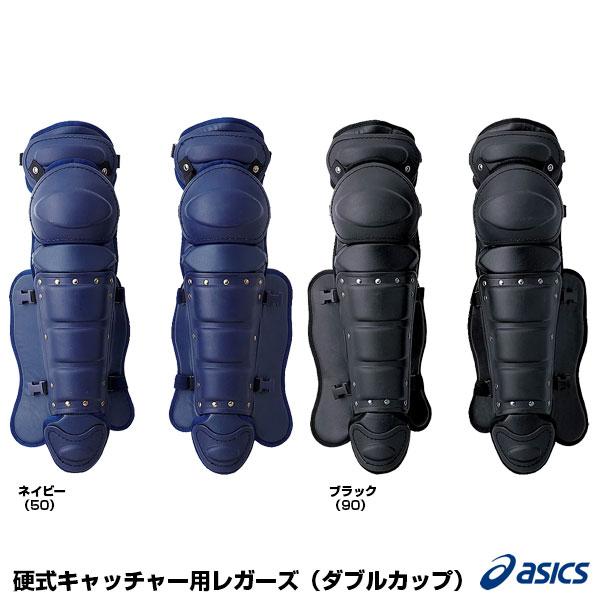 アシックス(asics) BPL230 硬式キャッチャー用レガーズ(ダブルカップ) 20%OFF 野球用品 2020SS
