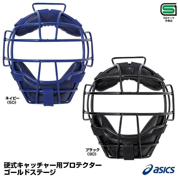 アシックス(asics) BPM270 硬式キャッチャー用マスク 25%OFF 野球用品 2018SS