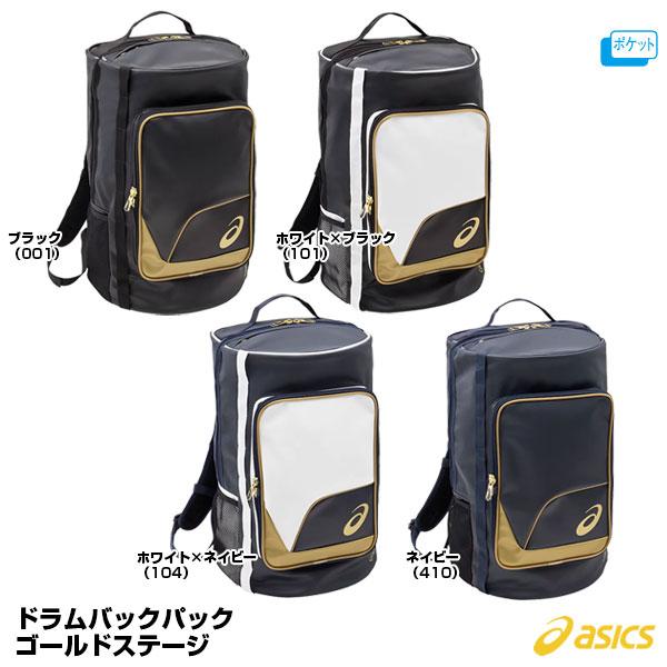 アシックス(asics) 3123A454 ドラムバックパック ゴールドステージ 刺繍加工対応 20%OFF 野球用品 2020SS