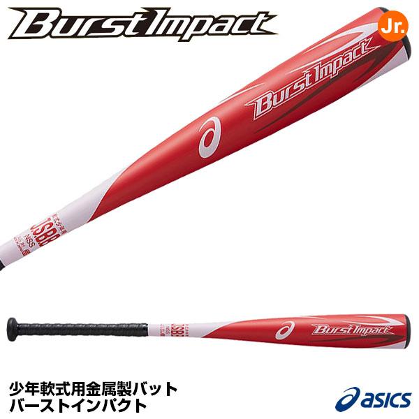 【あす楽対応】アシックス(asics) 3124A028 少年軟式用金属製バット バーストインパクト BURST IMPACT 50%OFF 野球用品 2020SS