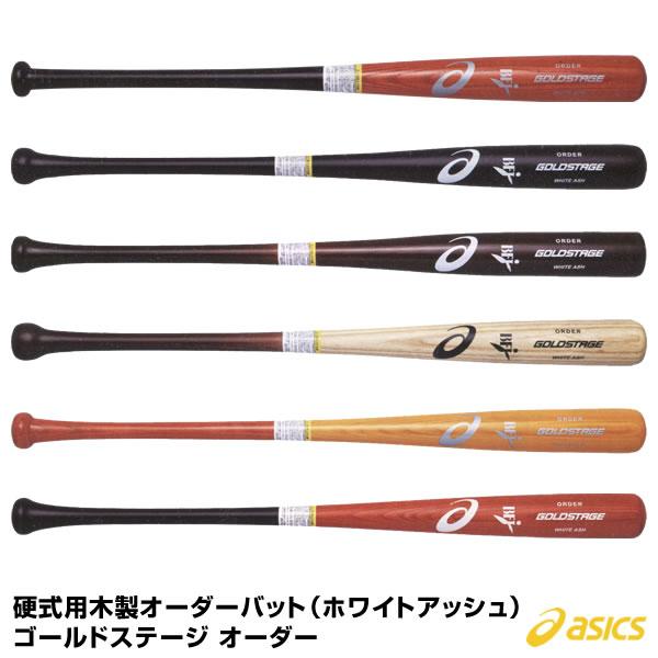<受注生産>アシックス(asics) BB-KWW 硬式用木製オーダーバット(ホワイトアッシュ) ゴールドステージ オーダー 10%OFF 野球用品 2019SS