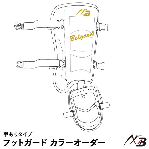 納期はメーカー手配後から2か月 予定 受注生産 日本メーカー新品 アクセフベルガード AXF×BELGARD フットガード CFG950RXB 甲あり カラーオーダー 野球用品 2020SS CFG950LXB 格安 価格でご提供いたします