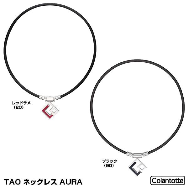 コラントッテ(Colantotte) ABAPH TAO ネックレス AURA