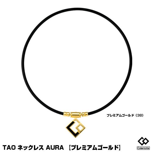 コラントッテ(Colantotte) ABAPH5 TAO ネックレス AURA <プレミアムゴールド>