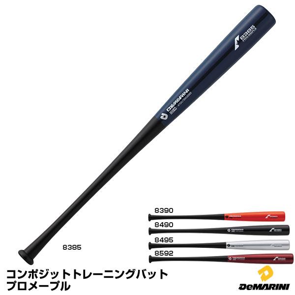 ディマリニ(DeMARINI) WTDXJTSWC コンポジットトレーニングバット プロメープルコンポジット トレーニング 野球用品 2019SS