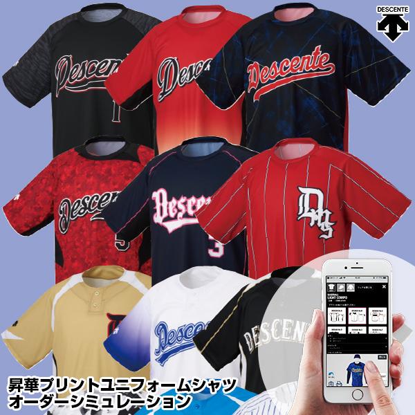 <受注生産>デサント(DESCENTE) 昇華プリントユニフォームシャツ LIGHTCOMPO オーダーシミュレーション CDB-LD001N 野球用品 チームオーダー