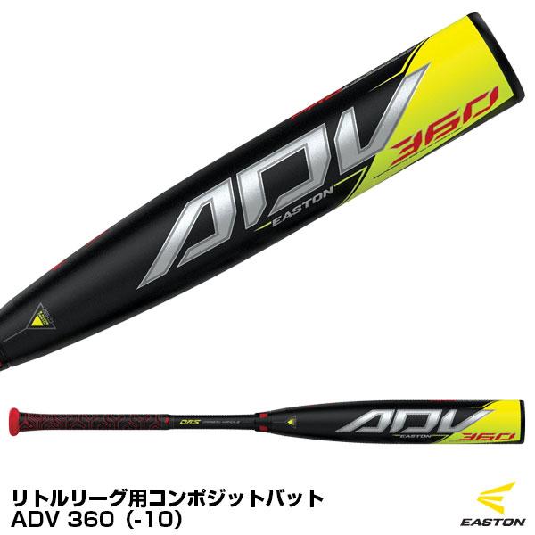 【あす楽対応】イーストン(EASTON) ADV36010 リトルリーグ用コンポジットバット ADV -10 野球用品 2020SS