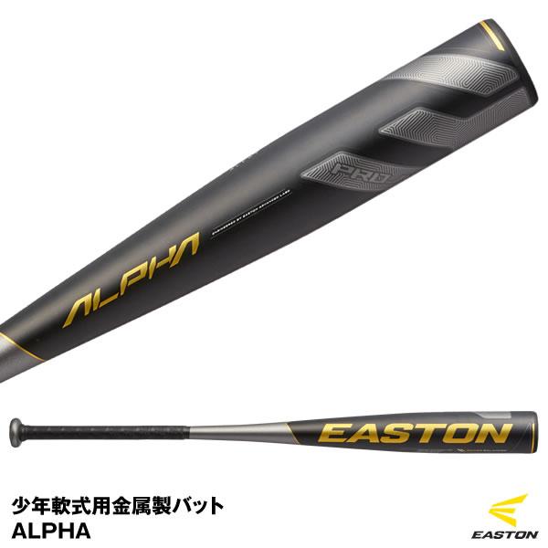 【あす楽対応】イーストン(EASTON) NY20ALS 少年軟式用金属製バット ALPHA 野球用品 2020SS