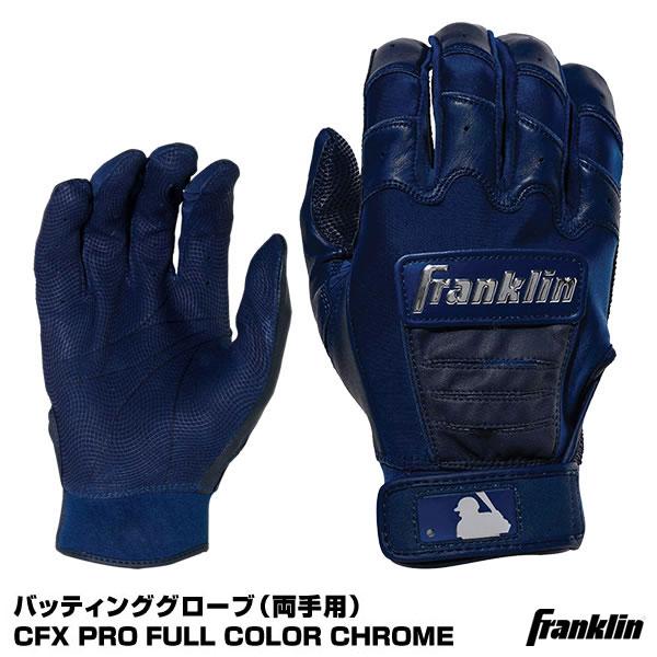 【あす楽対応】<メール便対応>フランクリン(Franklin) 20592 バッティンググローブ(両手用) CFX PRO FULL COLOR CHROME 野球用品 2019SS