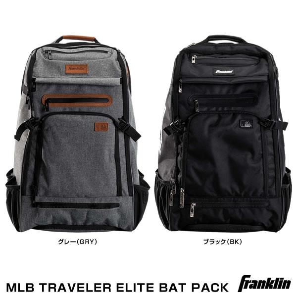 【あす楽対応】フランクリン(Franklin) MLB トラベラーバックパック MLB TRAVELER ELITE BAT PACK 23481C1 23482C1 刺繍加工対応 野球用品 2019SS