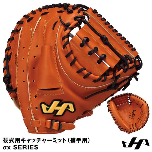 【あす楽対応】ハタケヤマ(HATAKEYAMA) ax-222F 硬式用キャッチャーミット(捕手用) αx SERIES 20%OFF 野球用品 2018SS