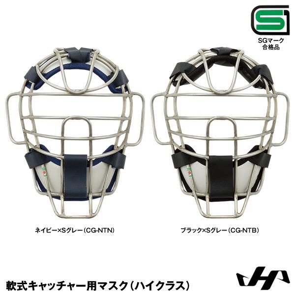 【あす楽対応】ハタケヤマ(HATAKEYAMA) 軟式キャッチャー用マスク(ハイクラス) CG-NTN CG-NTB 20%OFF 野球用品 2018SS