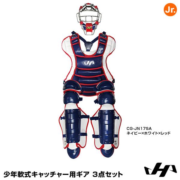 【あす楽対応】ハタケヤマ(HATAKEYAMA) CG-JN17SA 少年軟式キャッチャー用ギア 3点セット 20%OFF 野球用品 2019SS