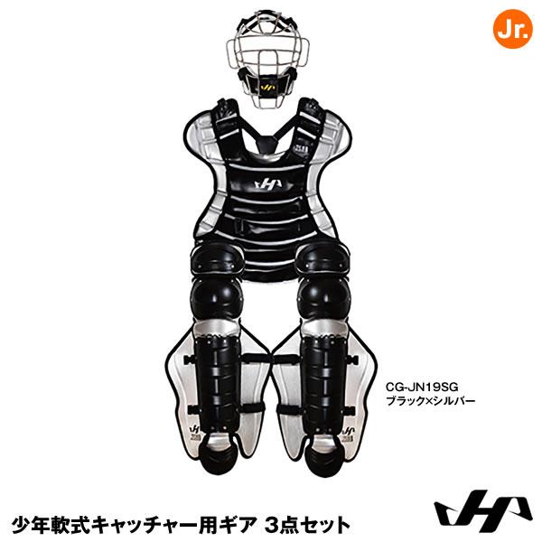 【あす楽対応】ハタケヤマ(HATAKEYAMA) CG-JN19SB 少年軟式キャッチャーギア 3点セット 20%OFF 野球用品 2020SS