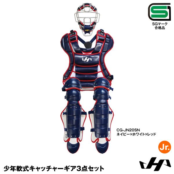 【あす楽対応】ハタケヤマ(HATAKEYAMA) CG-JN20SN 少年軟式キャッチャーギア 3点セット 限定品 20%OFF 野球用品 2020SS